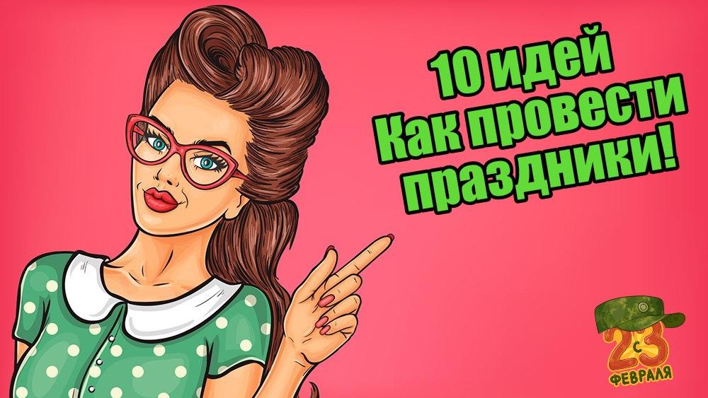 10 идей как провести 23 февраля