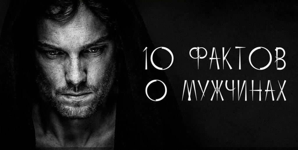 10 фактов о мужчинах