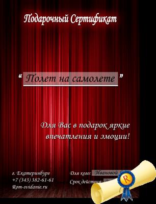 Подарочный сертификат полет на самолете в Екатеринбурге
