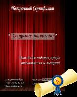 подарочный сертификат для двоих, сертификат на романтичсекое свидание